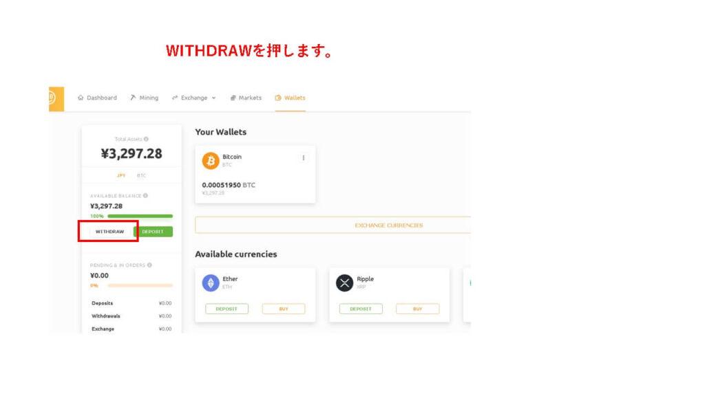 withdrawボタン