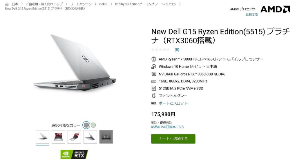 New Dell G15 Ryzen Edition(5515) プラチナ(RTX3060搭載)