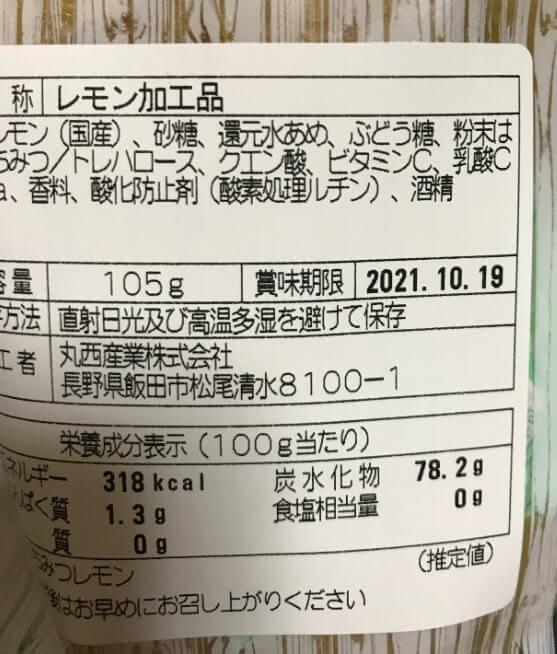 レモンドライフルーツ賞味期限