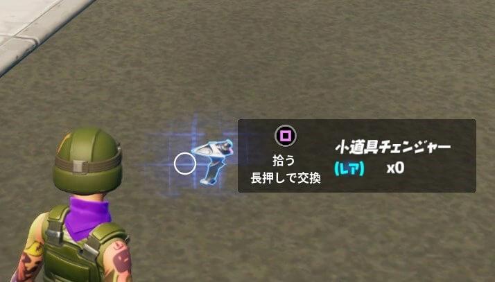 小道具チェンジャー