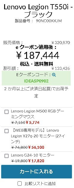 Lenovo Legion T550i 1