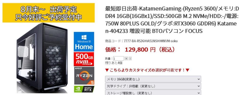 KatamenGaming (RTX3060)